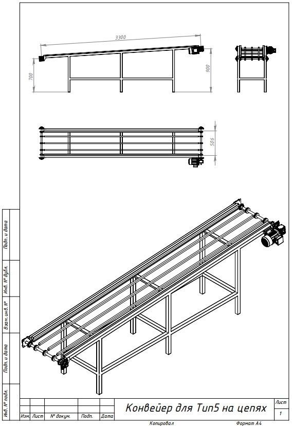 Проектирование конвейерного оборудования каретки для конвейера