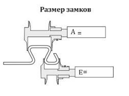 Как замерить замки поворотной сетки