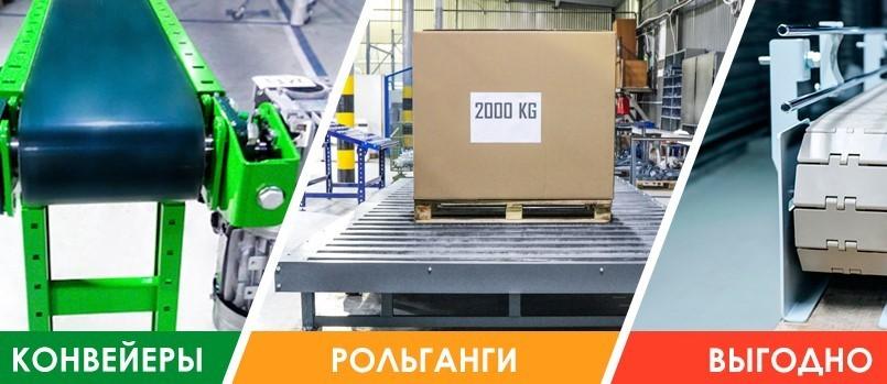 Конвейерное оборудования купить фольксваген транспортер т5 новый в москве